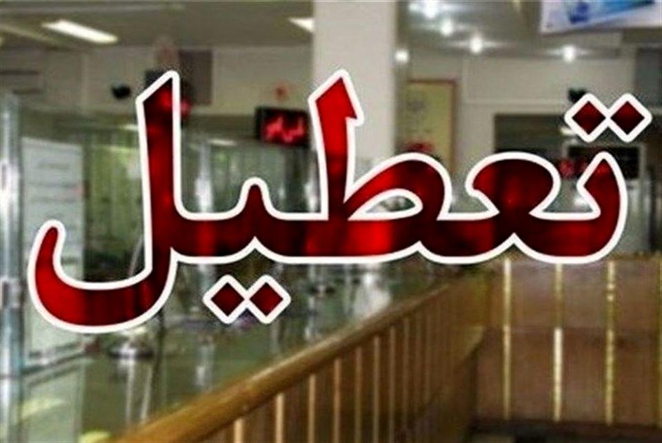 اخبار تعطیلات کرونایی: تمام شعب بانکی در تهران و البرز تعطیل است