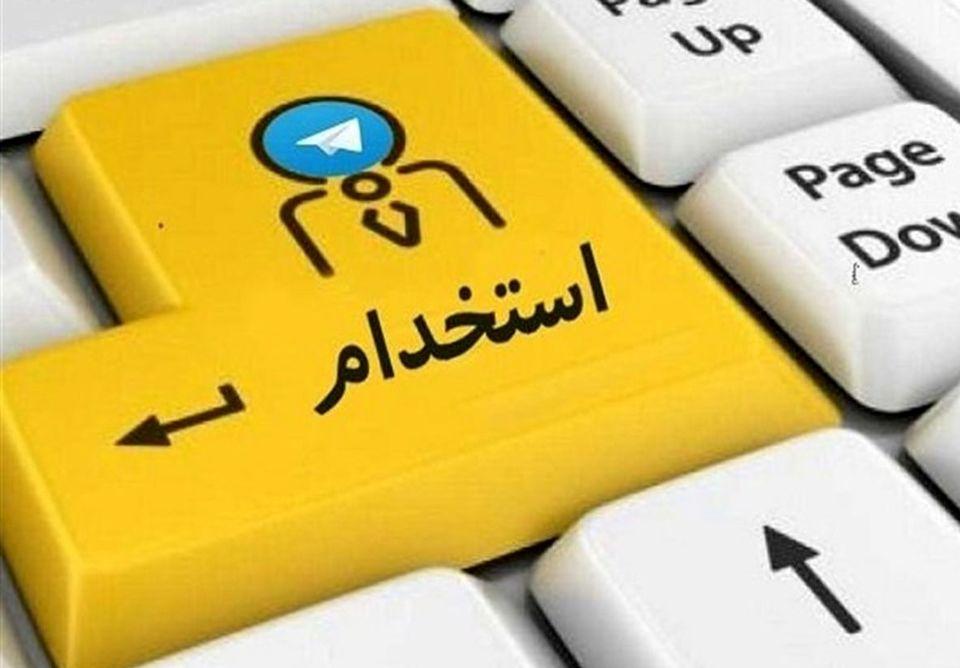 جویندگان کار بخوانند/ استخدامی جدید مهر ماه + لینک ثبتنام