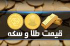سقوط قیمت سکه و طلا در بازار (شنبه 24 مهر)