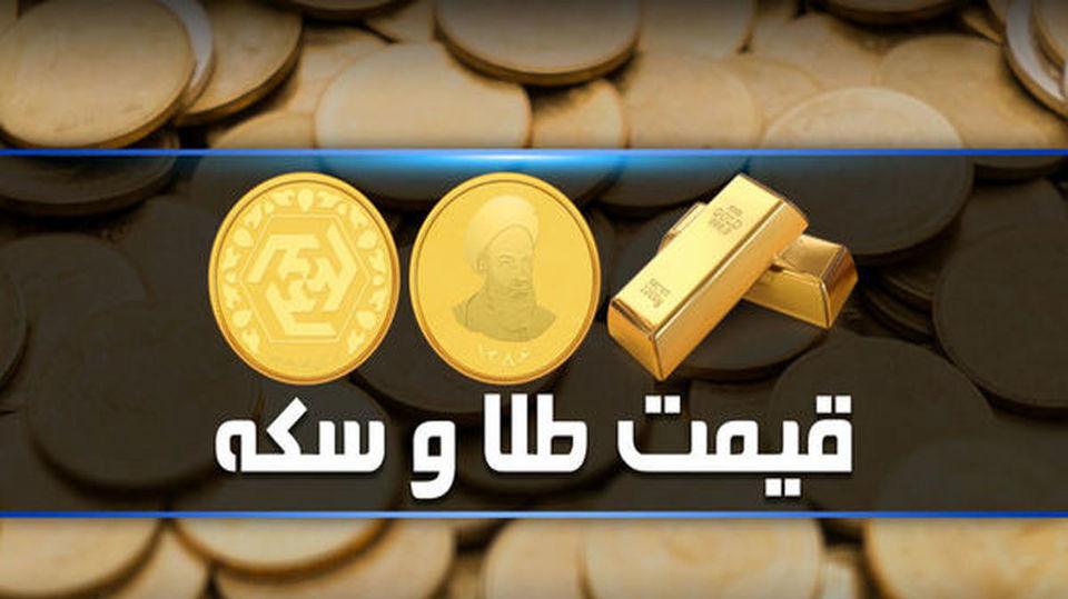نوسان شدید قیمت سکه و طلا در بازار (پنجشنبه 6 آبان)