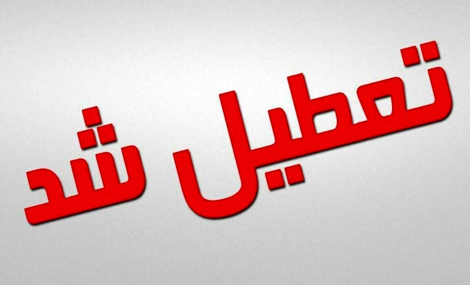خبر فوری: تهران ۶ روز تعطیل شد