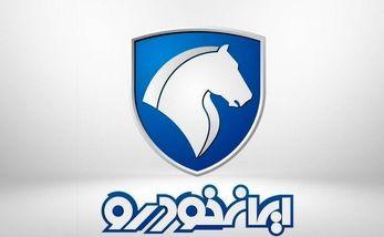 لیست برندگان فروش فوری ایران خودرو
