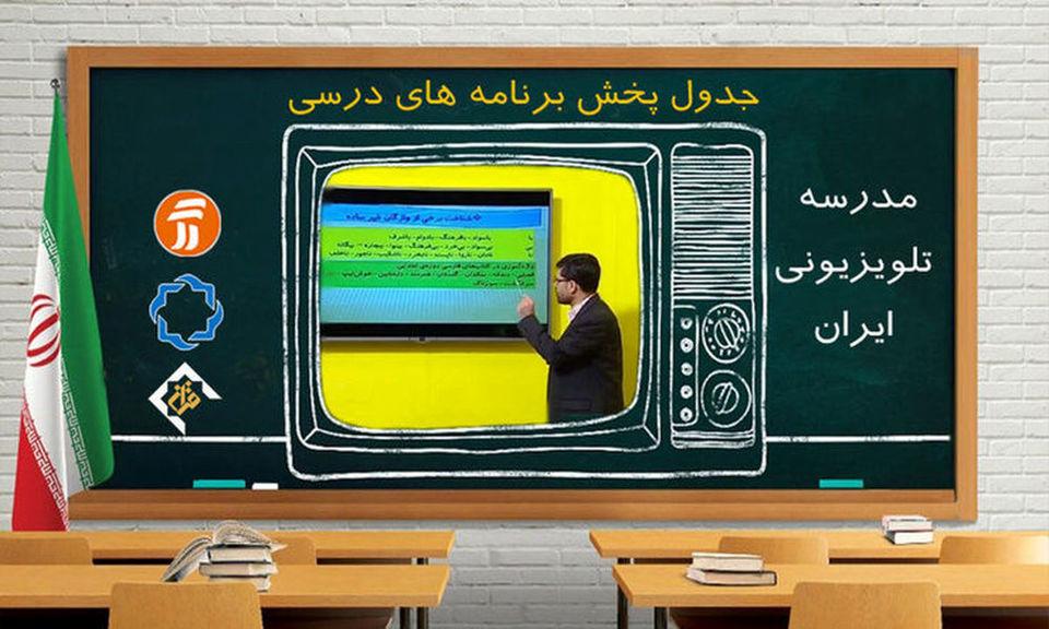 جدول برنامه درسی مدرسه تلویزیونی ایران (چهارشنبه 7 مهر)