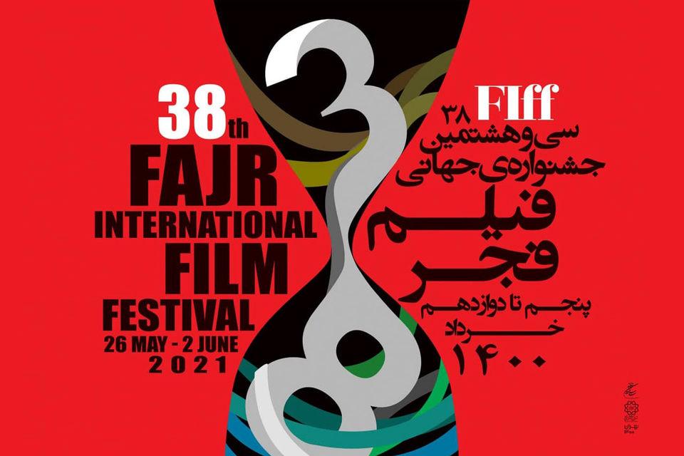 ۱۲۲ فیلم جشنواره جهانی فجر در کدام بخشها اکران میشوند؟