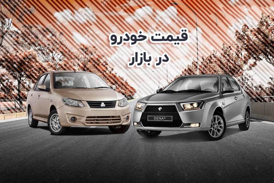 ارزانترین خودروهای بازار چند؟ (سهشنبه 19 مهر)